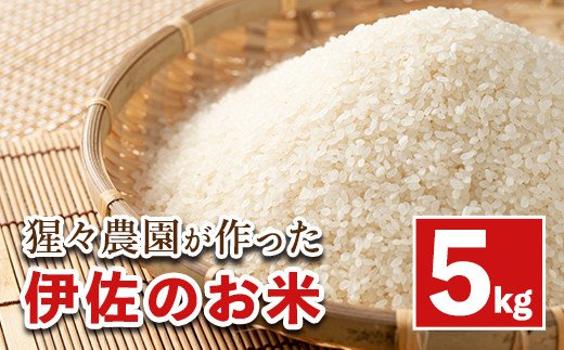 A0-30 伊佐のお米(5kg) 日本の米どころとして有名な伊佐の伊佐米ヒノヒカリ!美味しさを追求したこだわりの酵素栽培【猩々農園】