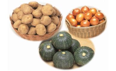 【先行予約】<旭川秋の味覚>男爵いも・玉ねぎ・かぼちゃ 合計10kgセット 2021年10月下旬~発送開始