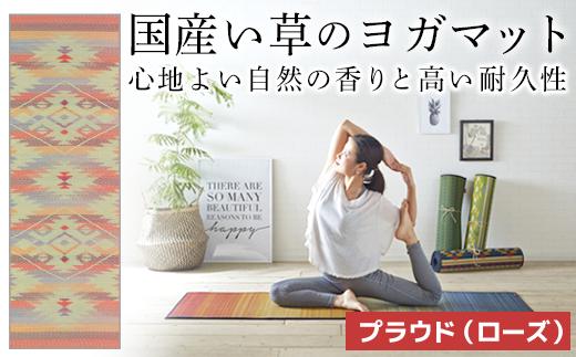 02-AJ-0105・畳ヨガJAPAN プラウド(60×180)(ローズ)