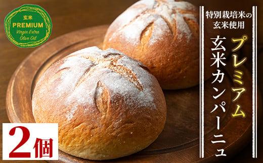Z5-03 プレミアム玄米カンパーニュセット(2個) 自社栽培した玄米を使用したパン【やまびこの郷】