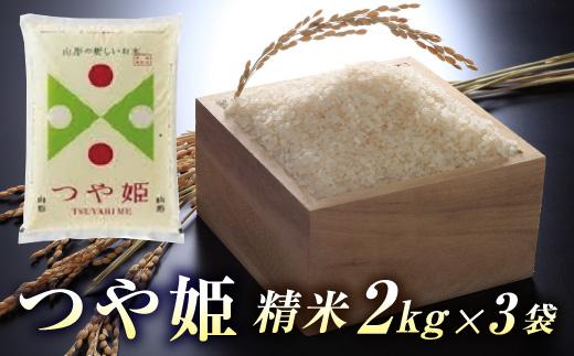 山形県産 つや姫 2kg×3 F20A-162
