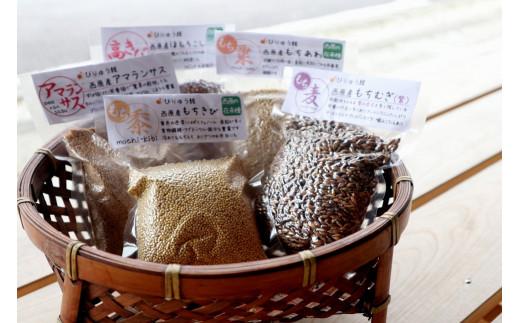 【山梨県産】さいはら雑穀5種セット(150g×5パック)