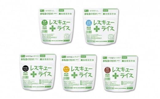 [№5220-0030]岡山県産レスキューライス(7年保存アルファ化米)20食入