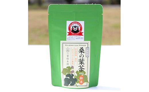 峯樹木園 桑の葉茶 粉末 100g×2袋 セット お茶 健康茶