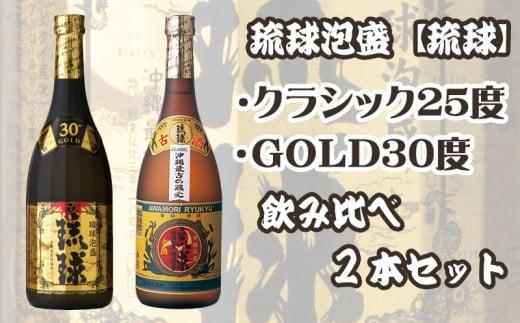 琉球泡盛[琉球]クラシック25度&GOLD30度 2本飲み比べセット