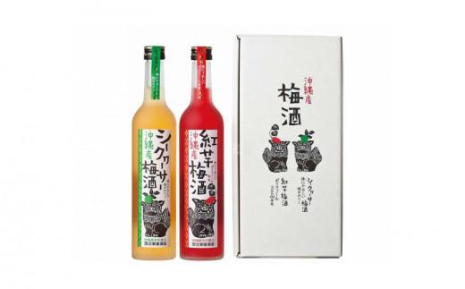 [沖縄産]シークヮサー梅酒と沖縄産紅芋梅酒