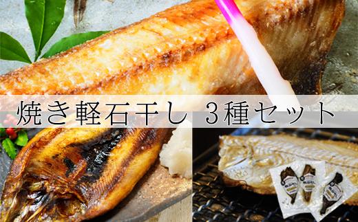 【北海道産】常温保存で手軽に食べられる!軽石を使った干物(常温真空)3種セット(宗八カレイ ホッケ イワシ)
