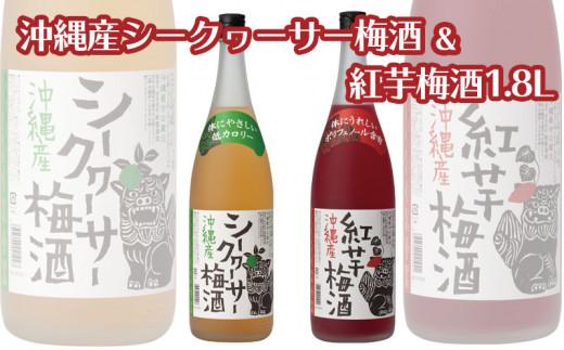 沖縄産シークヮーサー梅酒&紅芋梅酒1.8L 2本セット
