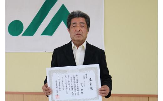 「鴨川水稲研究会」の2019年 優秀賞を受賞しました!