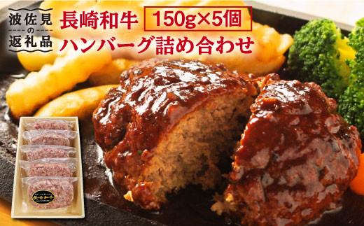 【総計750g】長崎和牛ハンバーグ150g×5個詰め合わせセット [NA78]