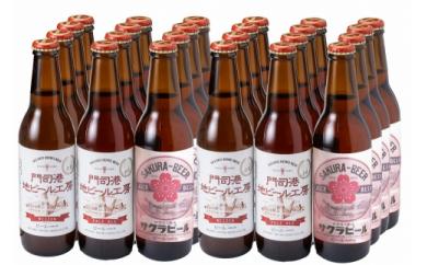 門司港 地ビール工房 ビール 飲み比べ 24本セット クラフトビール