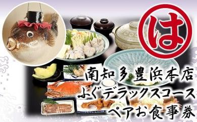 まるは食堂旅館 南知多豊浜本店 ふぐデラックスコースペアお食事券