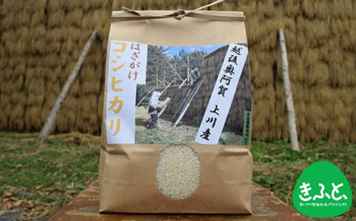 【思いやり型返礼品】越後奥阿賀産はざがけ(天日干し)コシヒカリ-5kg