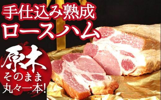 DG2 (手仕込み熟成ロースハム)PREMIUM PORK尾鈴豚【豚肉】