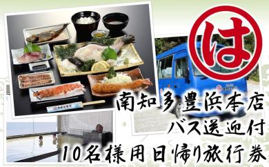 まるは食堂旅館 南知多豊浜本店 バス送迎付10名様用日帰り旅行券