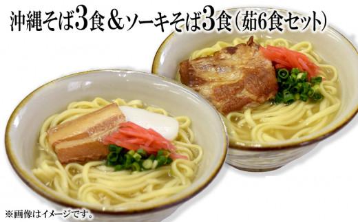 沖縄そば3食&ソーキそば3食(茹6食セット)
