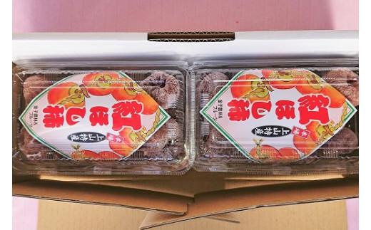 0015-2009 紅干し柿 250g×4パック(M~Lサイズ)