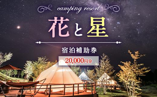 【くじゅう花公園グランピング】花と星 宿泊 補助券 20,000円分