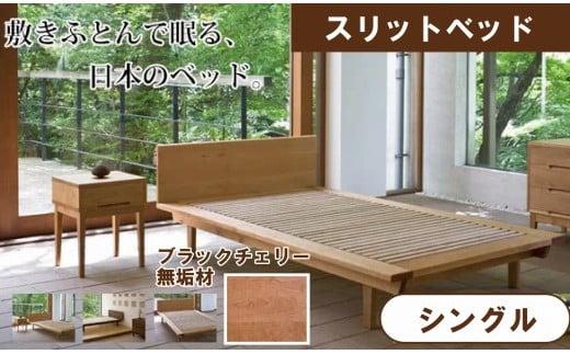敷布団で眠る、日本のベッドすのこベッド「スリットベッド」