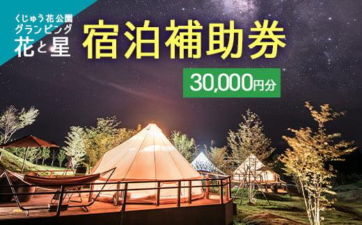【くじゅう花公園グランピング】花と星 宿泊 補助券 30,000円分