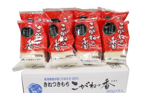 新潟県長岡産こがねもち「切もち」2.88kg(64切れ)