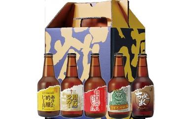 【秋田の地ビール】秋田あくらビール国際審査会受賞ビール&ギフト5種類×5本セット