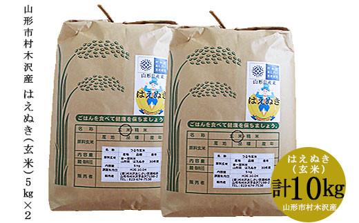 FY19-318 [令和2年産]山形市村木沢産はえぬき(玄米) 5kg×2