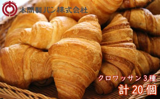 本間パン「冷凍クロワッサン3種セット」[013H02]