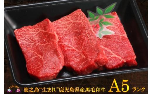 """879徳之島""""生まれ""""A5ランク鹿児島県産黒毛和牛赤身ステーキ""""幸せ""""ギフト"""