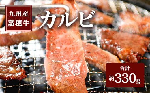 嘉穂牛カルビ約330g牛肉