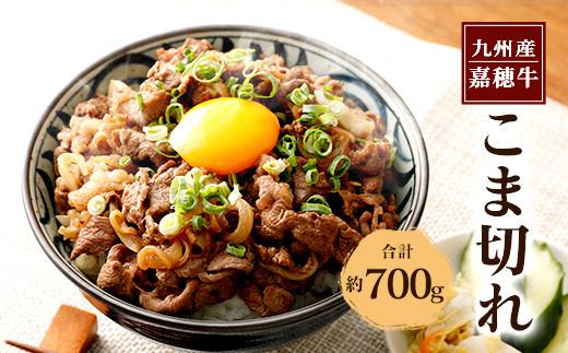 嘉穂牛こま切れ約700g牛肉小間切れ牛丼肉
