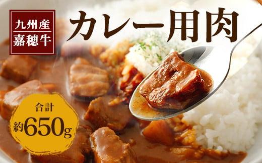嘉穂牛カレー用肉約650g牛肉赤身サイコロ