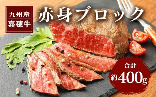 嘉穂牛赤身ブロック約400g牛肉ローストビーフ
