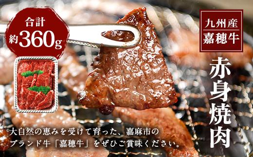 嘉穂牛赤身焼肉約360g牛肉