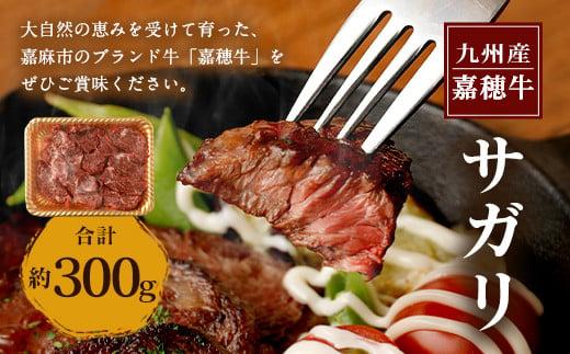 嘉穂牛サガリ約300g数量限定ブランド牛牛肉