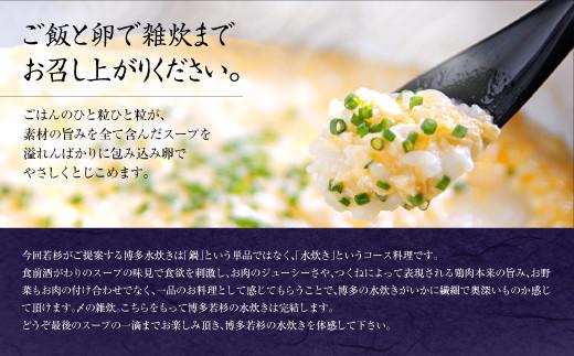 ご飯と卵で雑炊までお召し上がりください。