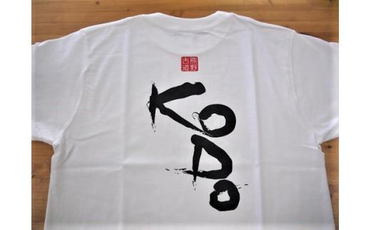熊野古道Tシャツ【KODOTシャツ・白・Lサイズ】綿100%