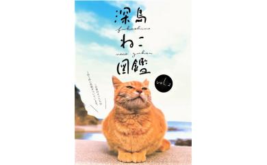 「深島ねこ図鑑」(2冊) 猫たちの表情に癒されます。