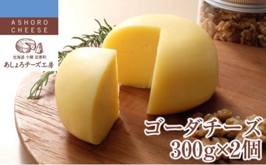 チーズ ゴーダ ゴーダ|ナチュラルチーズ専門店 チーズ・オン