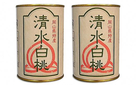 A10 岡山県産 清水白桃缶詰2缶【現在人気No.2】