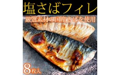 ■国産塩さばフィレ8枚入(真空パック入)