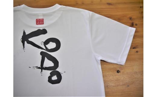 熊野古道Tシャツ【KODOTシャツ・白・Lサイズ】ドライメッシュ生地