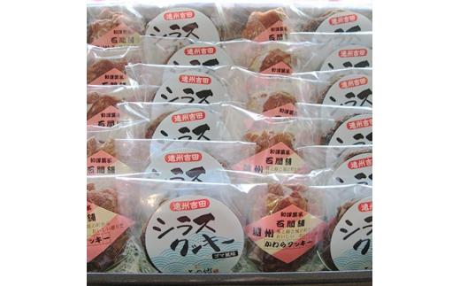 アーモンドの香ばしさが後引く<かわらクッキー>&吉田産シラスと黒ゴマが絶妙の<シラスクッキー>セット【1020309】
