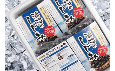 栄養満点 涸沼のプリップリ大粒冷凍しじみ(砂抜き済)