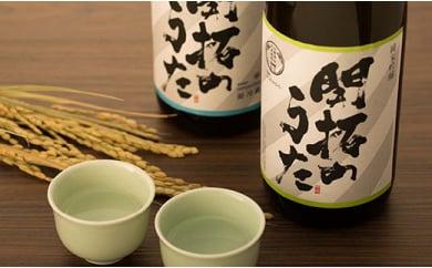 純米吟醸酒 開拓のうた 2本セット