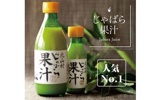 【プレミア和歌山】じゃばら果汁360ml×2本