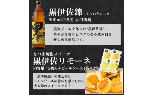 本格芋焼酎『黒伊佐錦』&オリジナル焼酎グラス