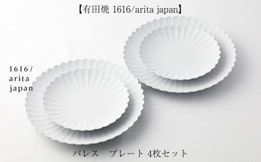 【有田焼 1616/arita japan】パレス プレート(gray) 4枚セット