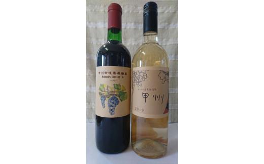3401 甲州街道栗原宿産ワインセット