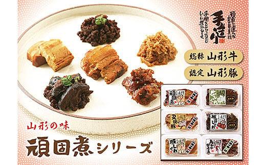 FY20-082 肉の中村 自信作!!コトコト煮込んだ懐かしい6つの味わい 頑固煮シリーズセット